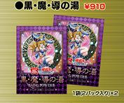 ジャンプフェスタ2019 遊戯王OCG商品 【入浴剤】
