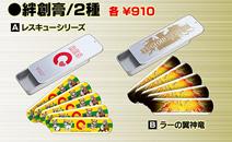 ジャンプフェスタ2019 遊戯王OCG商品 【絆創膏】