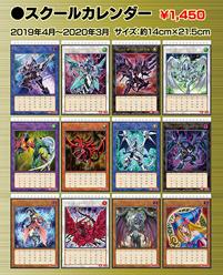 ジャンプフェスタ2019 遊戯王OCG商品 【スクールカレンダー】