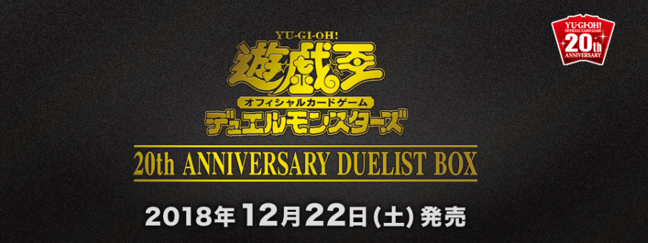 【20th ANNIVERSARY DUELIST BOX】商品概要