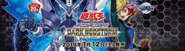 2019年1月12日に発売されるダーク・ネオストーム(DARK NEOSTORM)の最新カード情報です。