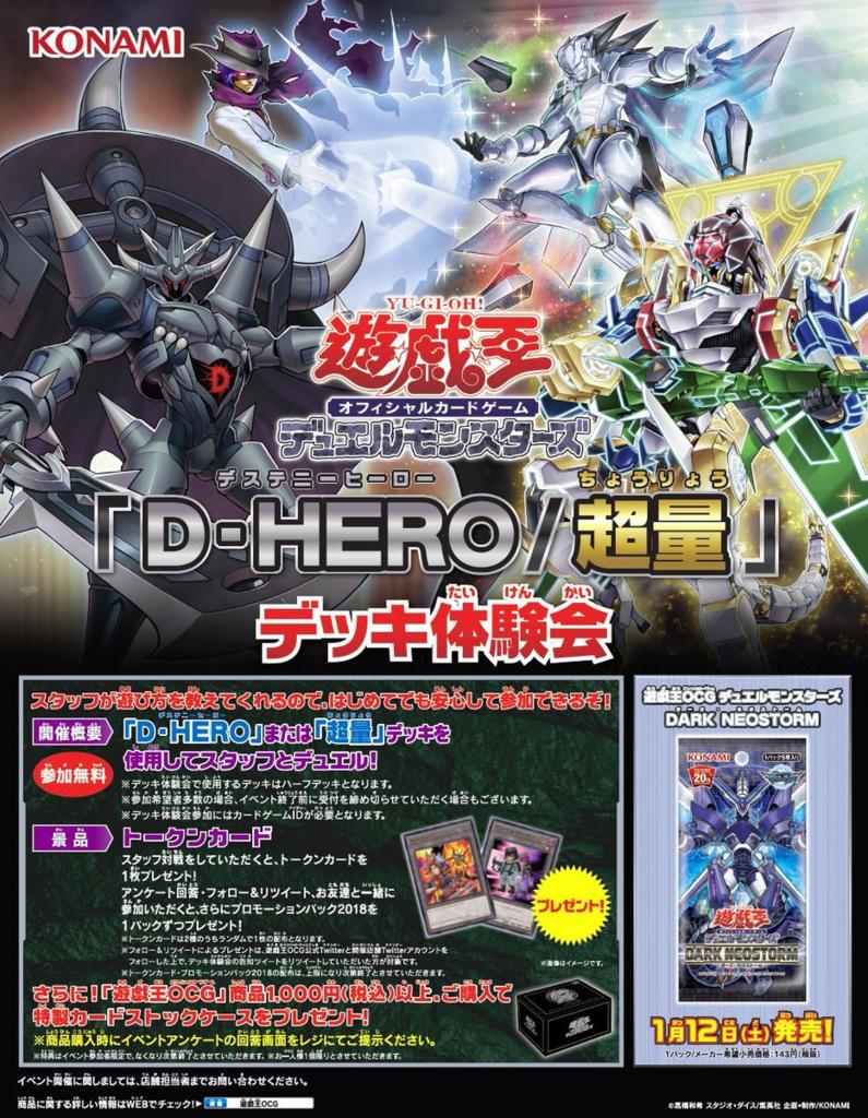 【遊戯王 最新情報】ダーク・ネオストーム体験会にて判明した「超量」「D-HERO」の新規カードまとめ!