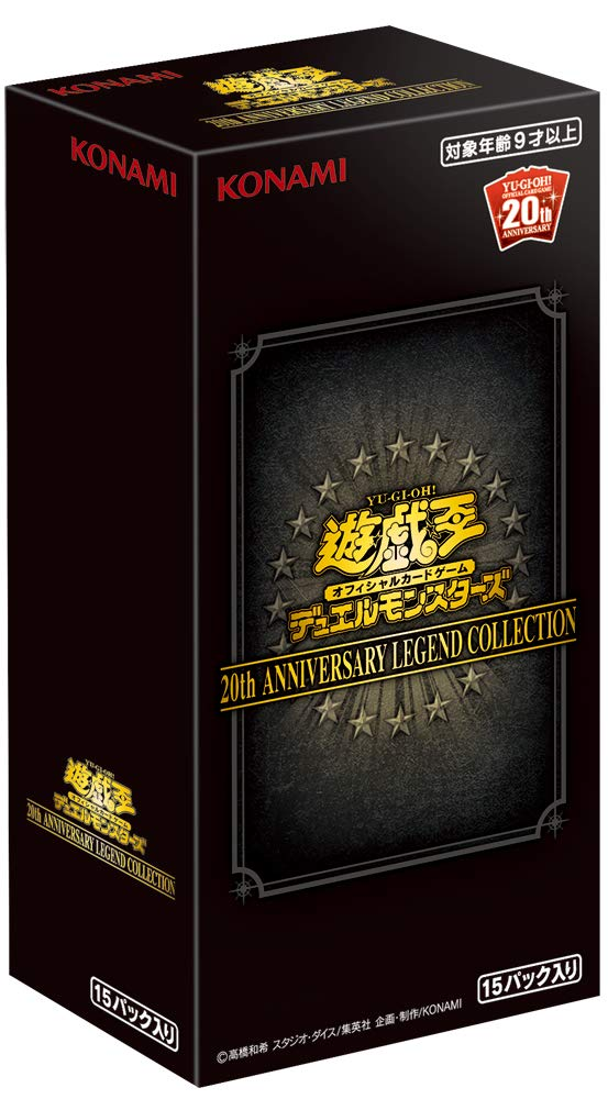 「20th ANNIVERSARY LEGEND COLLECTION BOX」のパッケージが公開!