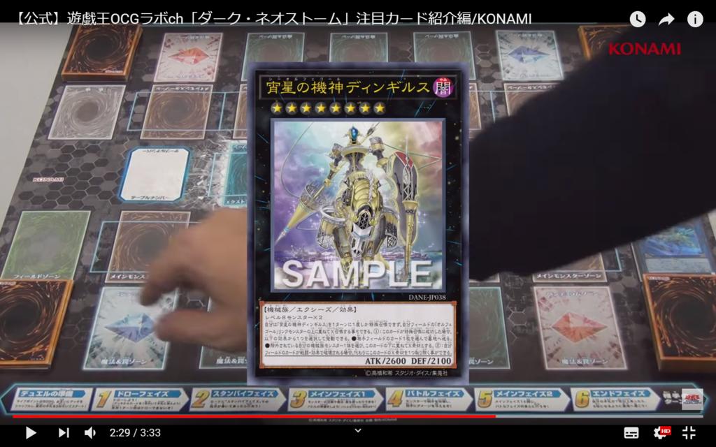 【公式】遊戯王OCGラボch「ダーク・ネオストーム」注目カード紹介編/KONAMI