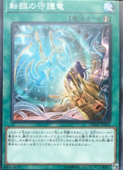 遊戯王フラゲ判明カード 転臨の守護竜
