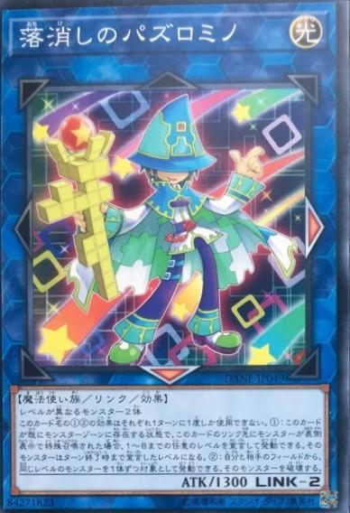 遊戯王フラゲ判明カード 落消しのバズロミノ