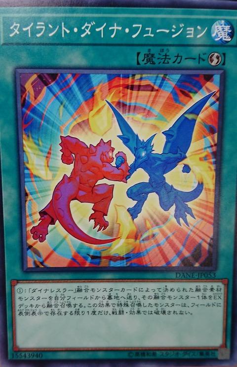 遊戯王フラゲ判明カード タイラント・ダイナ・フュージョン