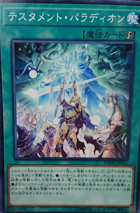遊戯王フラゲ判明カード  テスタメント・パラディオン