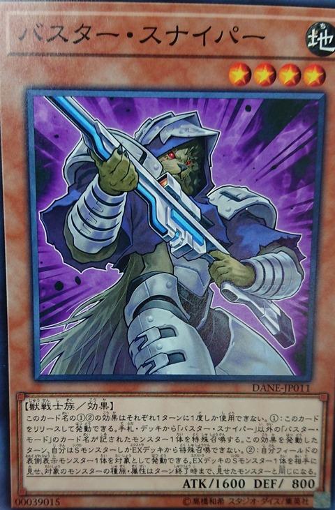 遊戯王フラゲ判明カード バスター・スナイパー
