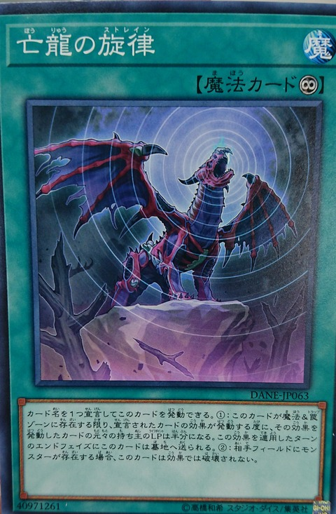 遊戯王フラゲ判明カード 亡龍の旋律 画像