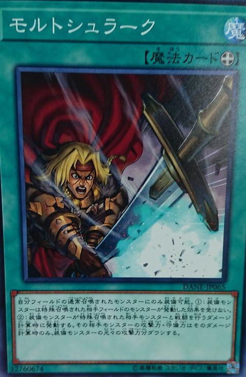 遊戯王フラゲ判明カード モルトシュラーク 画像