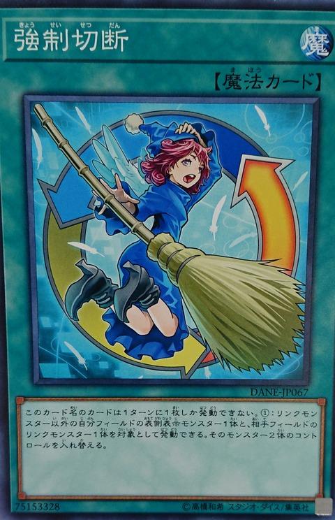 遊戯王フラゲ判明カード 強制切断