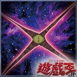 【遊戯王 最新情報】《Sin Cross》など『20th ANNIVERSARY LEGEND COLLECTION』の新規情報第二弾!SIN