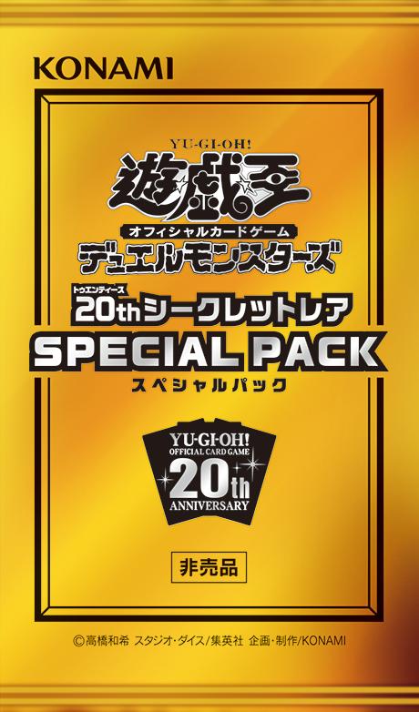 【遊戯王 フラゲ】20thシークレットレアスペシャルパックが3ボックスで1パックもらえる登場・・・うーん、これは討論すべき内容なのでは?【日記】