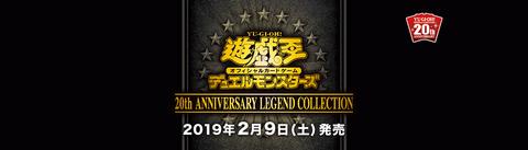 【遊戯王OCG】20th ANNIVERSARY LEGEND COLLECTIONの公式サイトオープン!