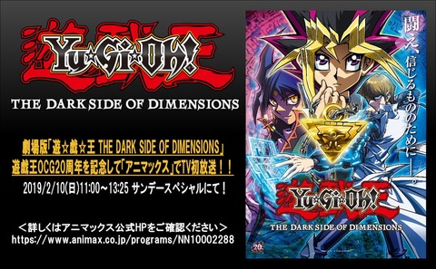 劇場版「THE DARK SIDE OF DIMENSIONS」の初放送