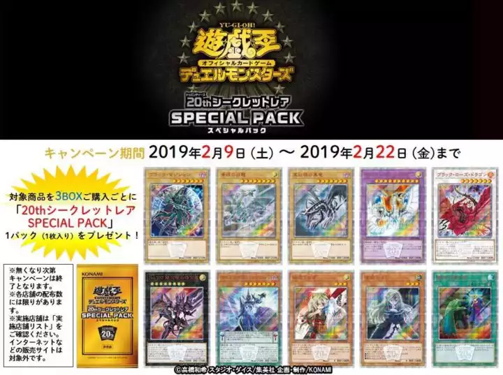 「20thシークレットレア SPECIAL PACK」