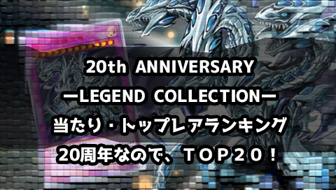 「20th ANNIVERSARY LEGEND COLLECTION」当たり・トップレアまとめ