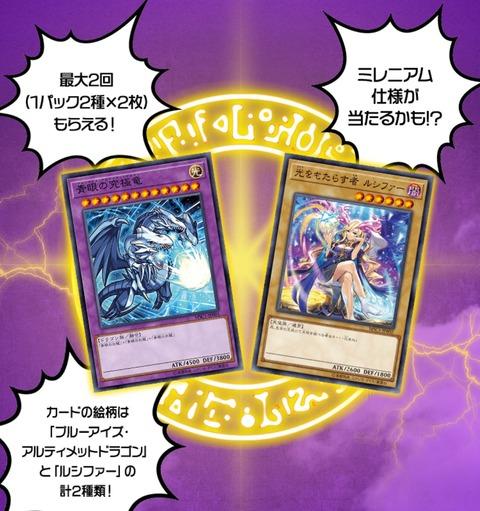 「モンスターストライク」コラボ記念カード『青眼の究極竜』、『光をもたらす者 ルシファー』が判明!