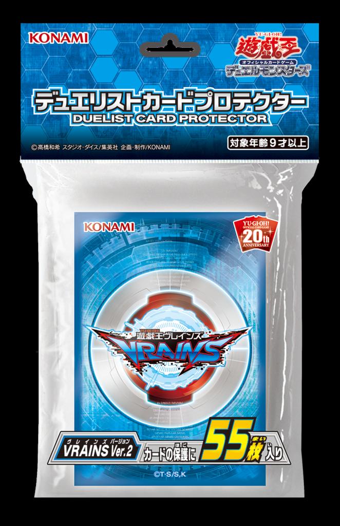 『遊☆戯☆王OCG デュエルモンスターズ デュエリストカードプロテクター  VRAINS Ver.2』