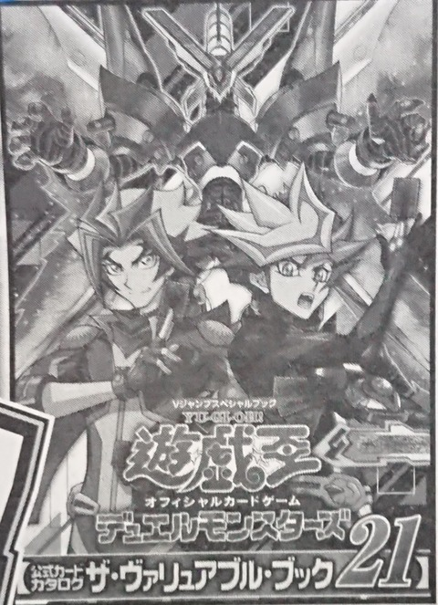 遊戯王OCGの最新本「ザ・ヴァリュアブル・ブック21」が3月20日に発売決定!付録カードは『コード・トーカー・インヴァート』『転生炎獣コヨーテ』!