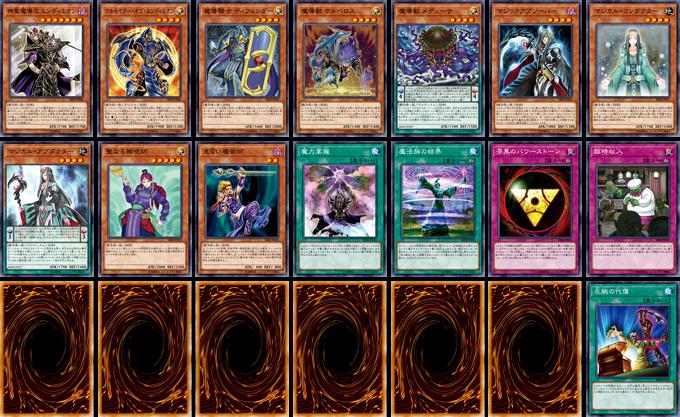 【遊戯王】「ストラクチャーデッキR  ロード・オブ・マジシャン 」再録カード15枚まとめ!《神聖魔導王 エンディミオン》など懐かしいカードが盛りだくさん!