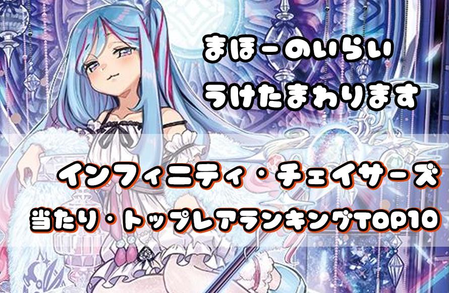 「デッキビルドパック インフィニティ・チェイサーズ」の当たり・トップレアランキングTOP!