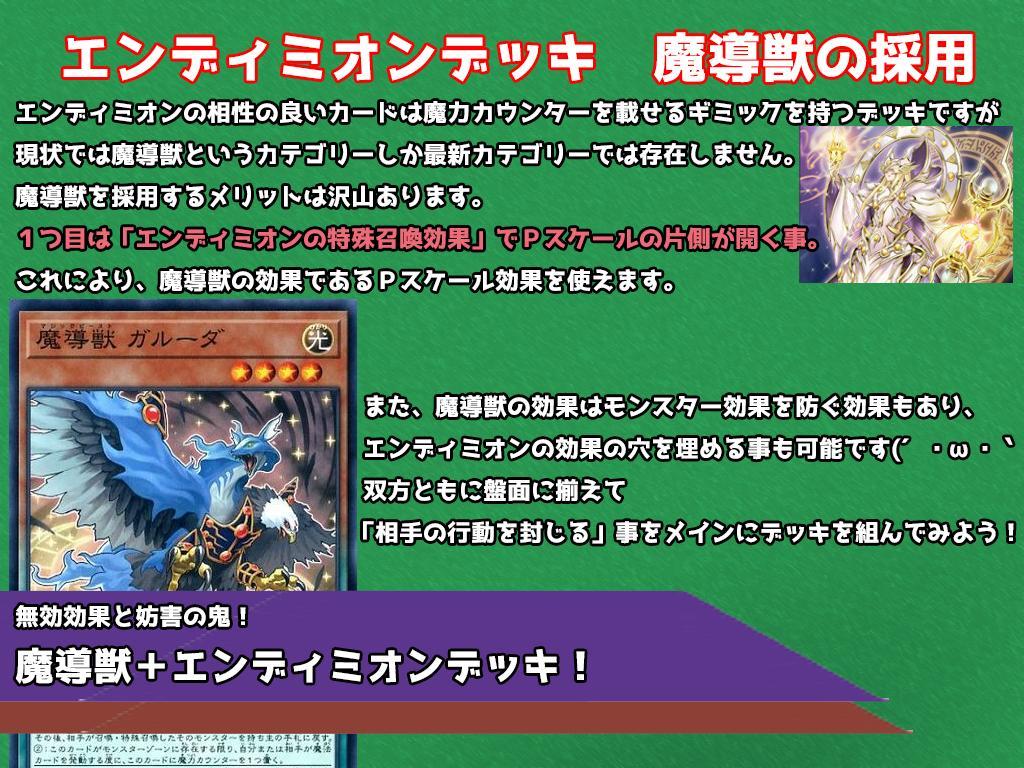 エンディミオンデッキと相性が良い出張デッキコンセプト 魔導獣と合わせる「魔導獣エンディミオン」デッキ