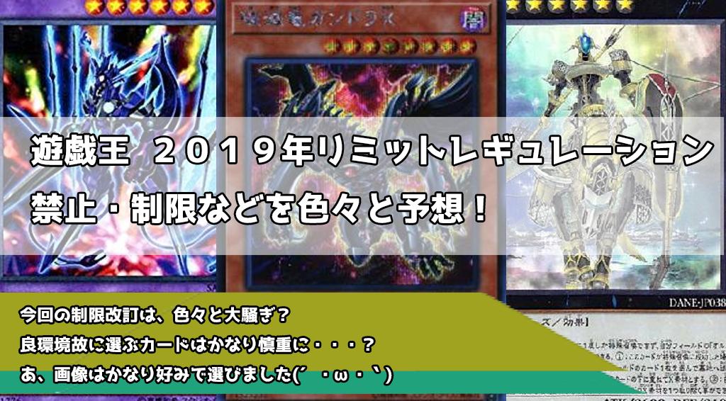 遊戯王制限改訂予想【2019年4月編】