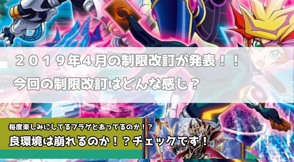 【遊戯王 最新情報】2019年4月1日のリミットレギュレーション ...