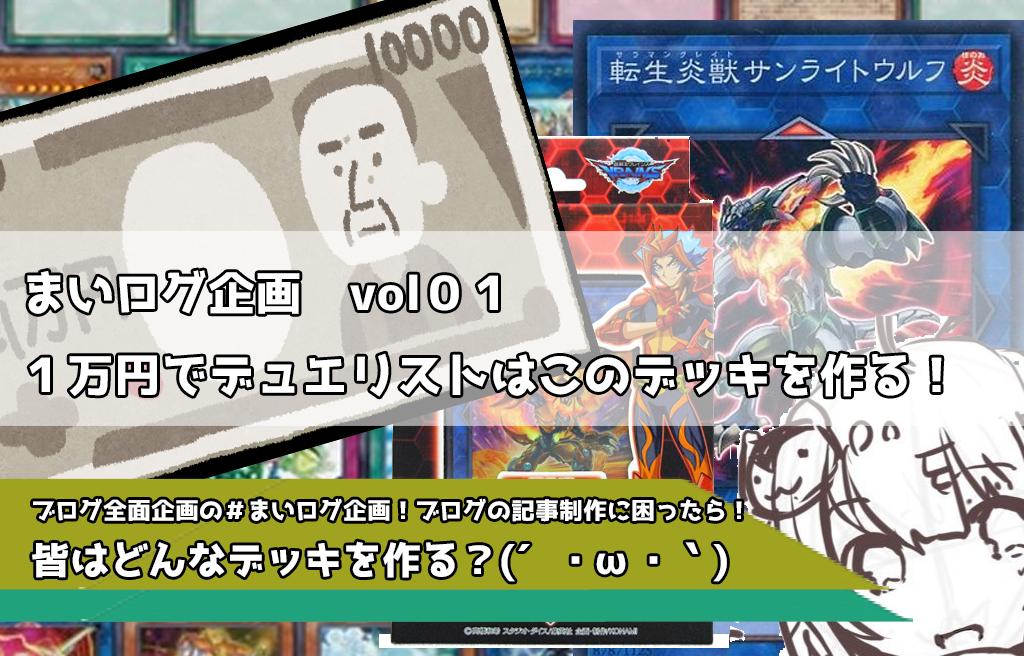 【1万円 企画】遊戯王デュエリストが1万円を使ってデッキを組んだらどういうデッキになる!?【#まいログ企画】