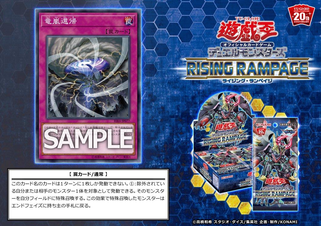 【4/13(土)発売 RISING RAMPAGE(ライジング・ランペイジ)】に✨🌪️『竜嵐還帰』🌪️✨が収録