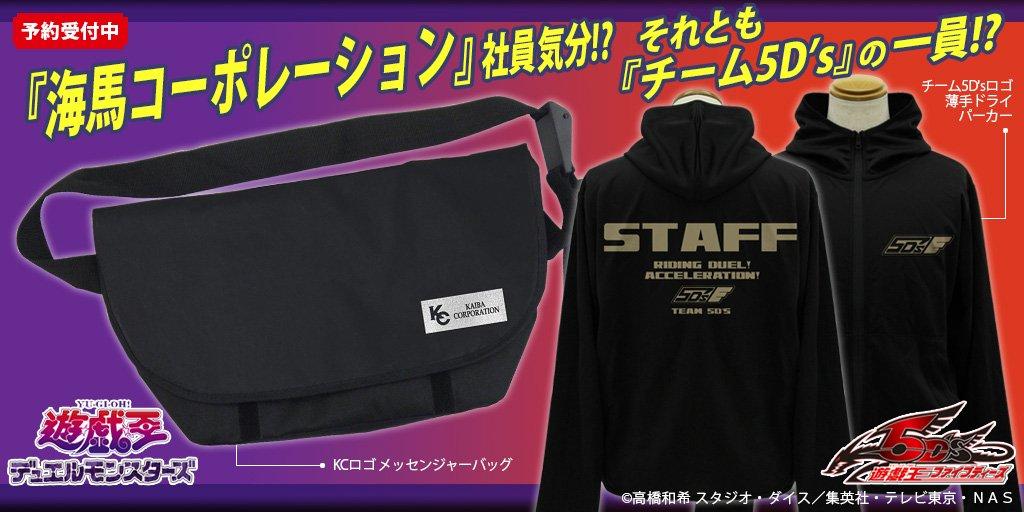 【遊戯王 最新情報】遊戯王のドライパーカーや海馬コーポレーションの社員気分になれるバッグが発売!