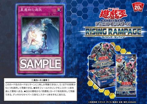 【4/13(土)発売 RISING RAMPAGE(ライジング・ランペイジ)】に✨『星遺物の選託』✨が収録