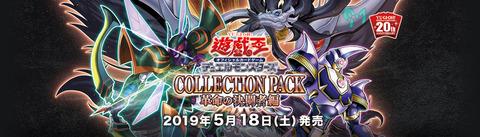 コレクションパック 革命の決闘者編 当たりカードランキング