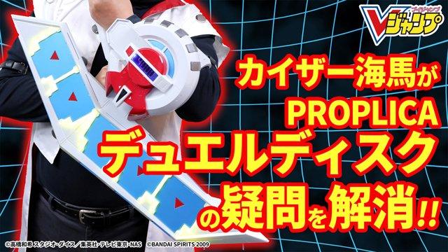 【動画公開中】「カードプロテクターは使えるの?」など、「PROPLICA デュエルディスク」についての疑問にカイザー海馬がお答えする動画をVジャンプチャンネルで公開中!!