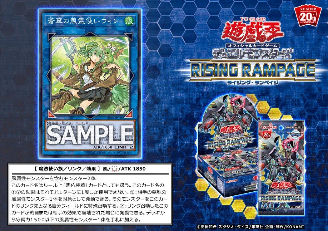 【4/13(土)発売 RISING RAMPAGE(ライジング・ランペイジ)】に✨『蒼翠の風霊使いウィン』✨が収録❗️