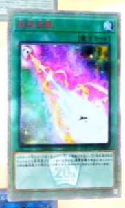 《極超辰醒》が遊戯王の2019年4月13日(土)発売 ライジング・ランペイジに収録!!