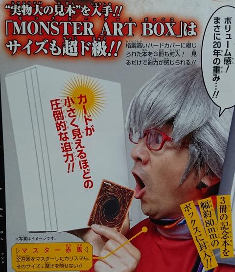 モンスターアートボックスの大きさ・ページ数