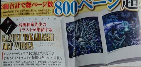 遊戯王vol1~「20th ANNIVERSARY LEGEND COLLECTION」までの収録カード9600枚を総収録!