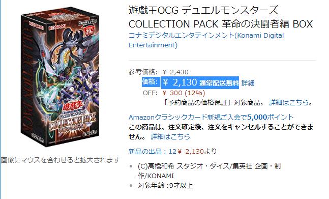 【遊戯王革命の決闘者編 予約】発売前日にAmazonで割引き中!