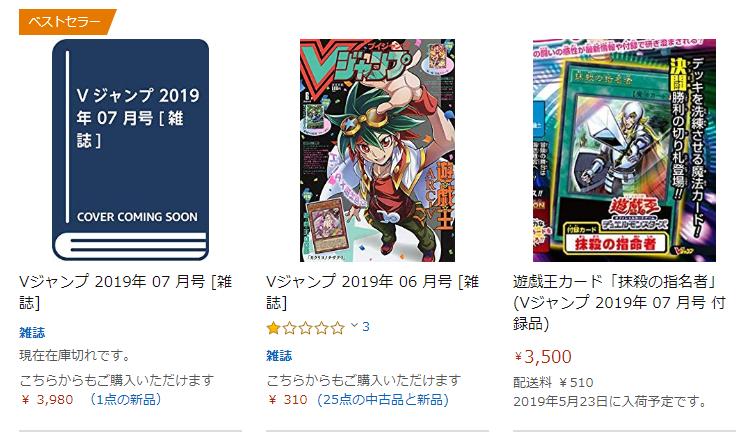 【遊戯王】Ⅴジャンプ7月号の付録カード「抹殺の指名者」がAmazonやメルカリで転売価格で数点出品状態へ。