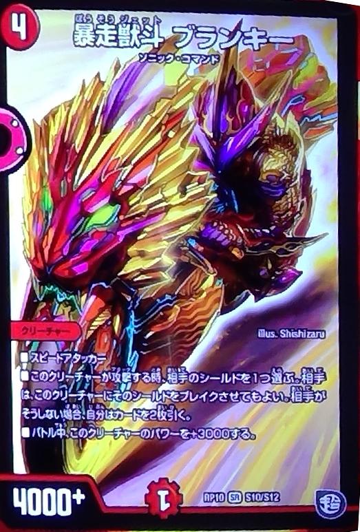 【デュエルマスターズ】『暴走獣斗ブランキー』が収録決定!