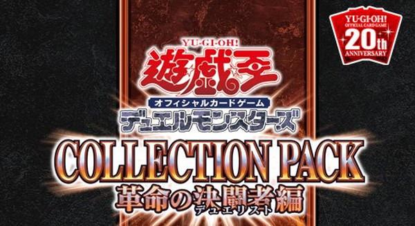 【 COLLECTION PACK-革命の決闘者編-】おすすめシングルカードや買っておきたいカードまとめ!