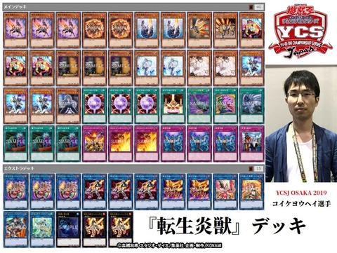 YCSJ決勝トーナメントデッキレシピ「転生炎獣」