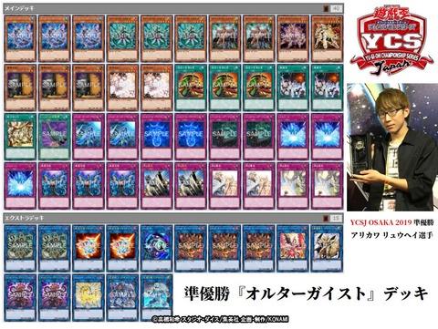 YCSJ決勝トーナメントデッキレシピ「オルターガイスト」