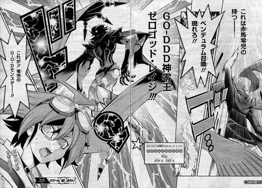 《GO-DDD神零王ゼロゴッド・レイジ》が遊戯王ARC-V7巻に収録決定!