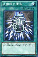 回し方その1:サポートカードを使って展開&シンクロモンスターを出そう!