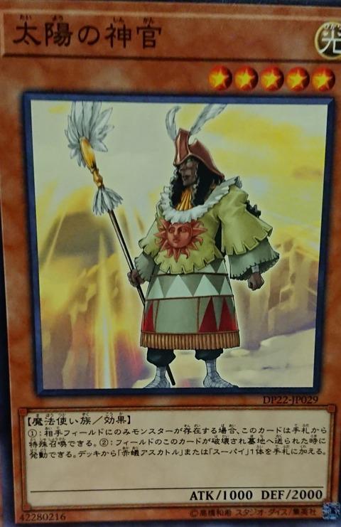 太陽の神官
