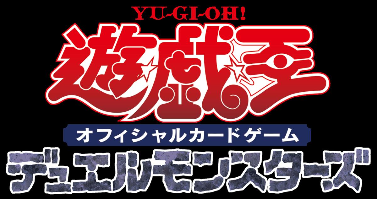 「決闘者の王国 –ディスティニー・ドローチャレンジ!!– 」が7月から